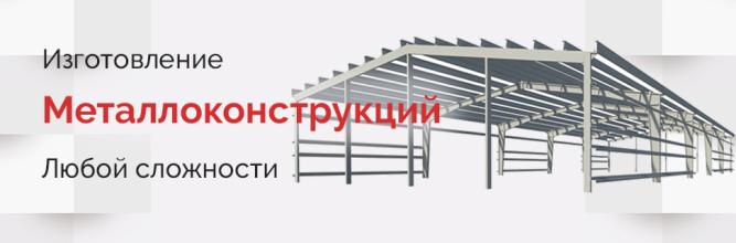 Строительная компания «Русбилдинг»: сэндвич-панели, изготовление металлоконструкций, проектирование и строительство быстровозводимых зданий
