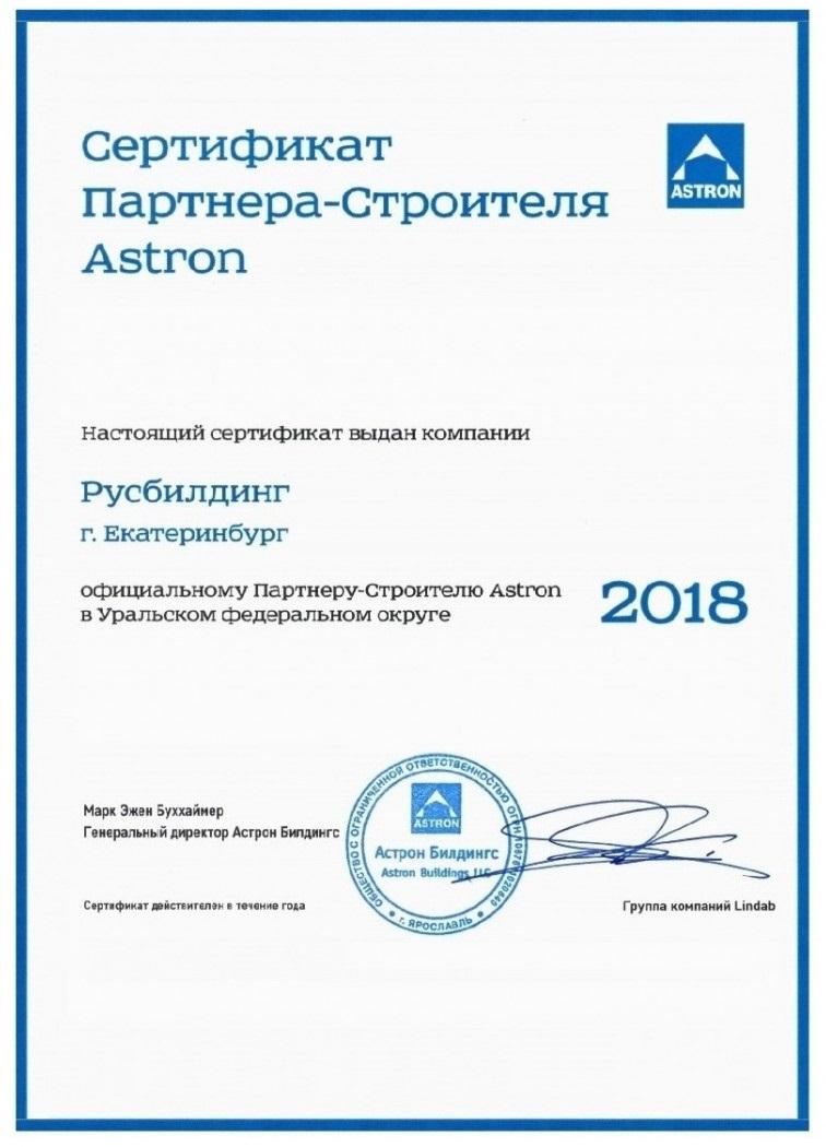 Сертификат Русбилдинг